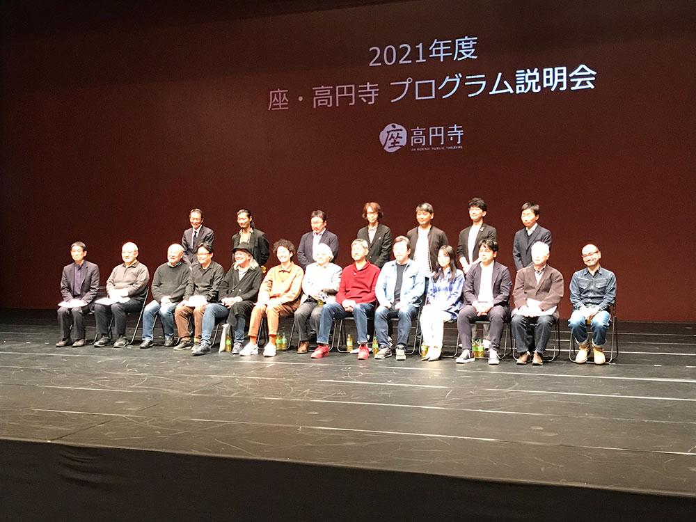 座・高円寺プログラム説明会に出席してきました。
