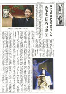 catholic_newspaper_shimizu_interview